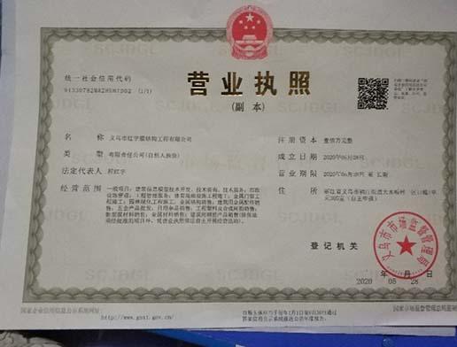 义乌市红宇膜结构工程有限公司-营业执照